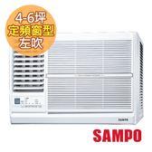 【SAMPO聲寶】4-6坪左吹CSPF定頻窗型冷氣AW-PC28L