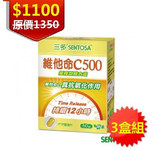 【三多】維他命C500緩釋型膜衣錠60錠 3盒組 促進膠原蛋白的形成 有助於傷口癒合 抗氧化