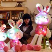 錄音娃娃 - 小兔子毛絨玩具公仔錄音發光流氓小白兔布娃娃玩偶情人節七夕女生【韓衣舍】