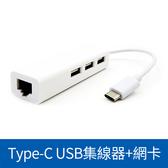 【marsfun火星樂】Type-C轉RJ45網卡+3孔USB HUB集線器 3PORT USB2.0 Macbook 12吋 手機 電腦 USB-C