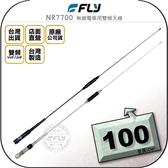 《飛翔無線3C》FLY NR7700 無線電車用雙頻天線│公司貨│100CM 144/430MHz 台灣製造