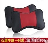 汽車頭枕護頸枕一對車載睡枕靠枕車用枕頭座椅腰靠墊車內用品CY『小淇嚴選』