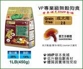 【VP專業級無穀蔬食】成犬用1LB(450g)靈芝多醣體配方 - 狗飼料