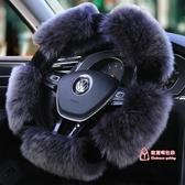 方向盤套 汽車方向盤套冬季羊毛把套毛絨方向盤套女純羊毛D型皮質皮毛一體 8色