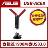 [富廉網] ASUS華碩 USB-AC68 雙頻AC1900 USB無線網卡