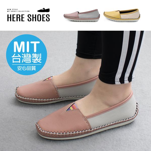 [Here Shoes]MIT台灣製 1.5cm休閒鞋 氣質百搭拼色 皮革平底圓頭包鞋 豆豆鞋 懶人鞋-AN166A
