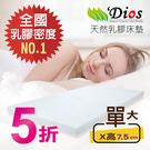 【迪奧斯 Dios】 單人床加大 3.5x6.2 尺-高 7.5 公分 天然乳膠床墊