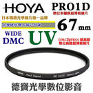 [刷卡零利率] HOYA PRO1D UV 67mm WIDE DMC 高階超薄框多層膜保護鏡 總代理公司貨