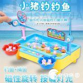 早教小豬佩琪釣佩奇魚池玩具電動磁性益智寶寶釣魚臺兒童釣魚套裝-奇幻樂園