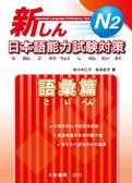 (二手書)新日本語能力試驗對策 N2語彙篇