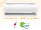 《日立 HITACHI》壁掛式冷暖 精品(Y) 系列 R410A 變頻1對1 RAS-32YK1/RAC-32YK1 (安裝另計)