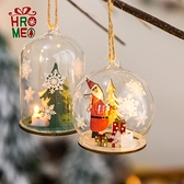 Hromeo聖誕裝飾品玻璃球掛件桌面擺件氛圍小夜燈聖誕節禮品禮物 夢幻衣都