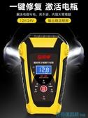 充電器 汽車摩托車6v12v24v伏電瓶充電器全智能通用自動修復型蓄電池電機 快速出貨