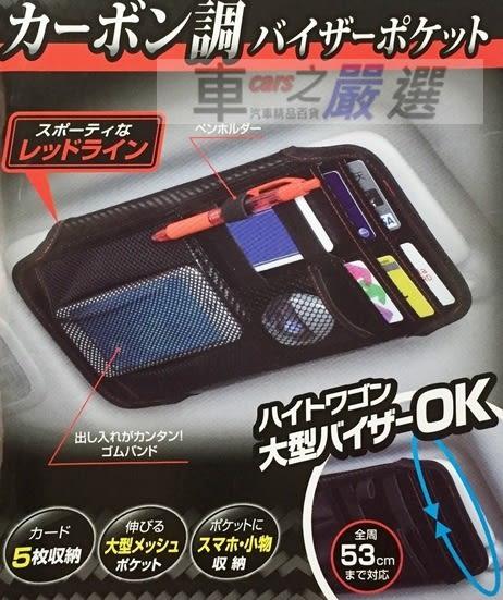 車之嚴選 cars_go 汽車用品【W914】日本 SEIWA 碳纖紋紅邊 卡片收納手機收納 遮陽板置物袋 收納套夾