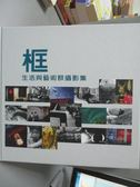 【書寶二手書T9/攝影_ZKU】框-生活與藝術群攝影集_餘守媚等