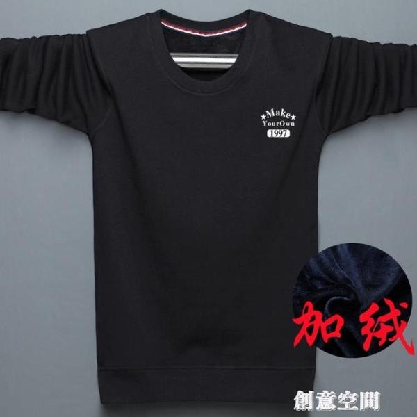 冬季超大碼長袖T恤保暖純棉胖子歐碼加絨加厚衛衣 打底衫男裝外穿 創意新品