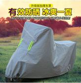 踏板機車車罩電動車電瓶車防曬防雨罩防霜雪防塵加厚125車套罩 多色小屋
