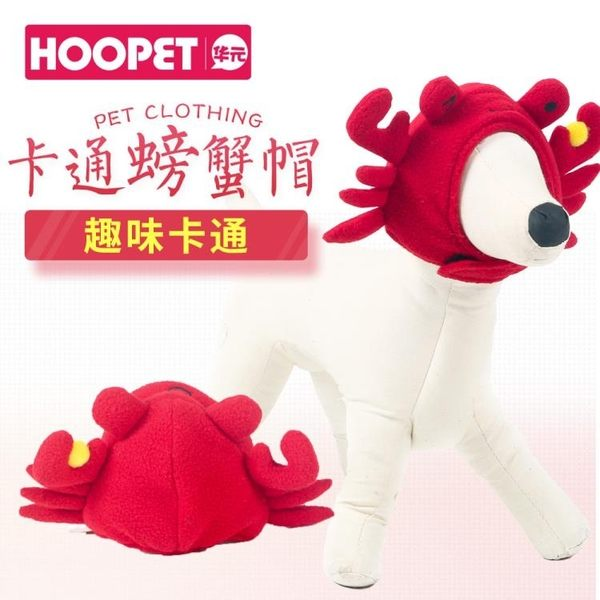 全館83折 寵物卡通帽狗狗頭套帽子寵物變身帽貓咪頭飾品泰迪貴賓比熊變裝帽