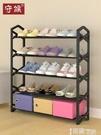 鞋架 鞋架簡易多層家用經濟型收納放門口防塵鞋櫃宿舍小鞋架子室內好看 LX 智慧 618狂歡