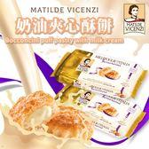 義大利 維西尼 奶油夾心酥餅 125g【櫻桃飾品】【30266】