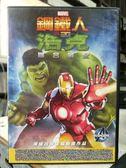 影音專賣店-Y32-040-正版DVD-動畫【鋼鐵人與浩克 聯合戰記】-漫威首部電腦動畫作品