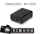 【EC數位】Samsung NX300/NX200/NX200/X210/NX1000/NX2000 專用BP1130 BP1030 高容量防爆電池