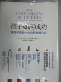 【書寶二手書T9/親子_LOC】孩子如何成功-讓孩子受益一生的新教養方式_保羅塔夫
