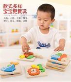 益智拼圖木質大塊拼圖嬰兒早教0-1寶寶2-3歲幼兒簡單4-5片啟蒙益智力玩具 免運 宜品