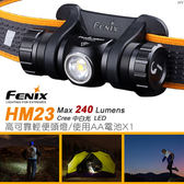 FENIX HM23 Cree LED 高可靠輕便頭燈/登山照明燈 24流明 居家停電緊急照明燈/戶外野營燈