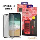 Oweida IPHONE X/XS 3D滿版黑色 9H鋼化玻璃保護貼 玻璃貼 螢幕保護貼