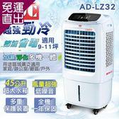ADC艾德龍 45公升微電腦DC直流酷涼水冷扇AD-LZ32【免運直出】