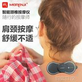 按摩器 頸椎按摩器多功能全身肩頸部腰部肩部膀揉捏捶打智享 創想數位DF