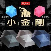 【雨傘王Umbrellaking-終身免費維修】BigRed小金剛/2色/手開折傘/H&D東稻家居