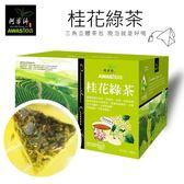 【阿華師茶業】桂花綠茶量販箱(4gx120包)