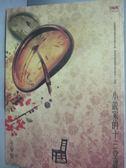 【書寶二手書T1/短篇_HHW】小說家的13堂課_王安憶