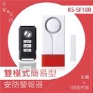 [ 聲光雙模式/主機+遙控器 ] 逸奇e-Kit 門磁+震動警報/緊急警報/門鈴警報/門窗聲光警報器 KS-SF18R