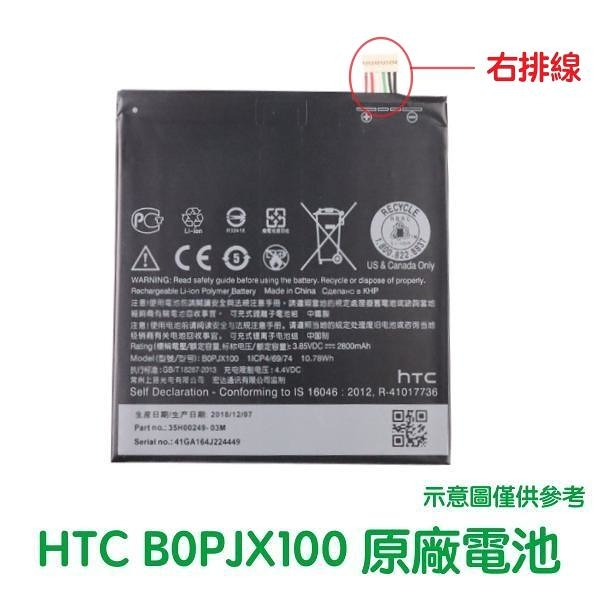 含稅附發票【送4大好禮】HTC Desire 828 Desire 830 Desire 728 原廠電池 B0PJX100 (右排線)