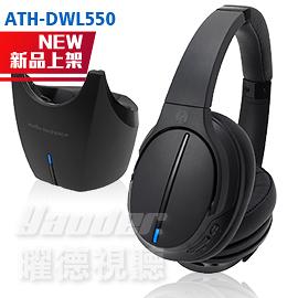 【曜德視聽】鐵三角 ATH-DWL550 數位無線耳機系統  / 免運 / 送收納盒