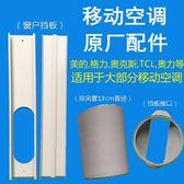 移動空調擋板窗戶隔板 排風管扁嘴介面接頭 13CM直徑通用原廠配件 聖誕交換禮物