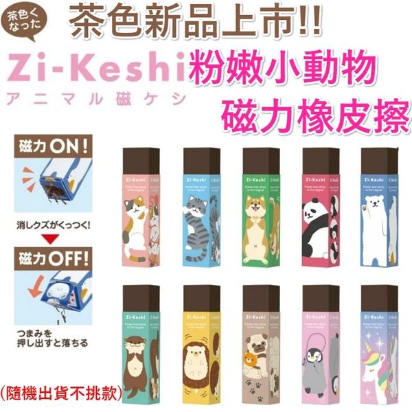 【京之物語】日本製Zi-Keshi 粉嫩小動物 茶色 磁石/磁力橡皮擦 擦布 現貨
