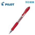 PILOT 百樂 BL-G2-38 紅色 G2 0.38自動中性筆 1支