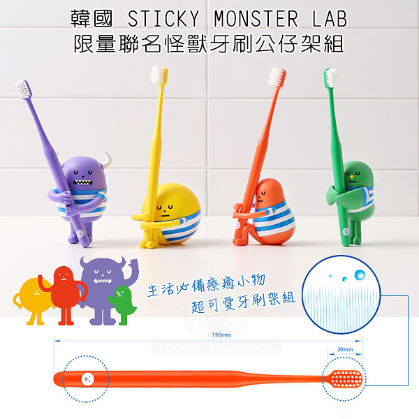 韓國 STICKY MONSTER LAB 限量聯名怪獸牙刷公仔架組/款式隨機