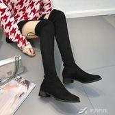 過膝長靴Chic新款秋冬款尖頭百搭復古黑色顯瘦時尚女士彈力靴 樂芙美鞋