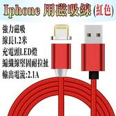 [富廉網] iPhone 用 磁吸 充電線 紅色 1.2米 (US-221)