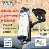 iBOLT / iPhone 8/8 Plus 專用超高黏性吸盤充電車架組 (iBOLT iPro 2)