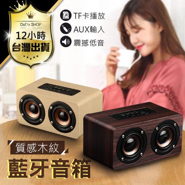 【現貨12H出貨】重低音 木紋質感音箱!藍牙音箱 木質10W藍芽音箱喇叭 電腦手機喇叭