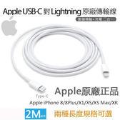 Apple原廠iPhone Xs專用 USB-C to Lightning傳輸線(2米) 蘋果原廠正品 TypeC PD快充線
