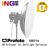 Profoto HR Diffuser for Softlight Reflector 柔光布 100714 佑晟公司貨