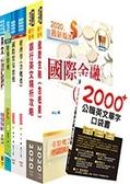 【鼎文公職‧國考直營】2H130 臺灣中小企業銀行(菁英儲備人員)套書