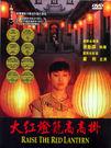 大紅燈籠高高掛DVD  鞏俐/張藝謀